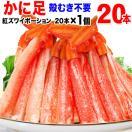 訳ありグルメ (カニ かに 蟹) (わけあり 訳あり)紅ズワイ カニ足 棒ポーション 20本 ボイル 送料無料 セール