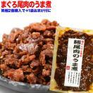 マグロ まぐろ 鮪尾肉のうま煮 120g×1袋 ...