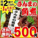 サンマ さんまの角煮 160g×1袋 同梱2袋(1,000円)購入で1袋おまけ付きに メール便限定送料無料