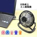 扇風機 USB 卓上 USB扇風機 卓上扇風機 小型 コンパクト 上下 の角度調節可能 おしゃれ デスクファン ミニ扇風機 夏物 