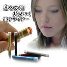 電子ライター USB スリム 息を吹きかけて点火 USBライター 電熱 充電式 可愛い おしゃれ USB充電式ライター 熱線ライター ライター タバコ たばこ ER-BRTLT