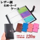 カードケース 大容量 120枚 レディース メンズ 手帳型 レザー 調 カードホルダー カード 収納 クレジットカード ポイントカード 診察券 名刺 入れ|ER-CC120