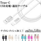 USB Type-C ケーブル 約 1m 断線しにくい ...