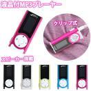 MP3プレーヤー 本体 スピーカー内蔵 液晶付 充電式 microSD 32GB 対応 クリップ MP3 マイクロSDカード USBケーブル 1000円 ポッキリ ER-MP3LC