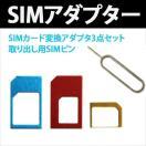 SIM アダプタ 変換4点セット(標準 ・マイクロ ・ナノ)+取り出しピン あらゆるSIMに簡単変換 SIMカード SIMアダプター NanoSIM MicroSIM iPhone7/7Plus ER-ADNS