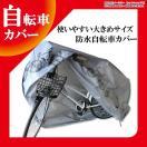 自転車 カバー ラージサイズ 防水 撥水加工 自転車カバー サイクルカバー レインカバー バイクカバー |ER-BKCO 1000円 ポッキリ