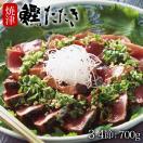 焼津カツオたたき(約700g/3節)静岡産 かつお 鰹 ギフト 送料無料