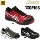 安全靴 アシックス FCP103 asics ウィンジョブCP103 22.5~30.0 男女兼用 JSAA規格 A種認定品