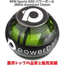 RPM Sports NSD パワーボール 280Hz Autost...