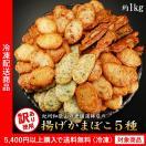 訳あり お試しセット おつまみ天ぷら5種1kg...