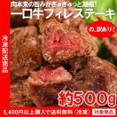 訳あり 牛フィレステーキ500g 牛ヒレ 牛 牛肉(わけありグルメ ワケあり ワケアリ)(4000円以上まとめ買いで送料無料対象商品) (lf)