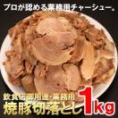 チャーシュー 業務用焼豚切落とし1kg 訳あり わけありグルメ(5400円以上まとめ買いで送料無料対象商品)(lf)