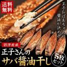 送料無料 沼津より直送 正子さんのさば醤油干し5枚入り 干物 鯖 サバ