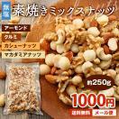ナッツ お試し 送料無料 4種の無塩ミックスナッツ 約250g 素焼き 無塩 アーモンド くるみ カシューナッツ マカダミアナッツ 1000円ぽっきり MIX