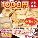 送料無料 1000円ぽっきり 煎餅 チアシード入りおせんべいお試しセット120g入り お試し ダイエット