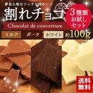 チョコレート 3種の割れチョコ100gセット バレンタイン お試し 訳あり チョコクーベルチュール使用 送料無料 Chocolat de couverture