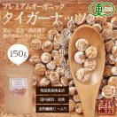 タイガーナッツ 皮なし 150g 無農薬栽培 国際オーガニック認証原料使用