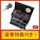 KTC 工具セット/[即納在庫有り]SK36717XBK(ブラック) 9.5sq ツールセット(67pc)