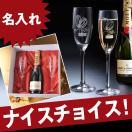酒 名入れ プレゼント ギフト モエ・エ・シャンドンブリュット アンペリアル750ml & クリスタルシャンパングラス2点セット ペアセット