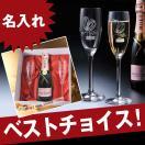 名入れ 酒 プレゼント ピンク モエ・エ・シャンドンブリュット アンペリアル750ml クリスタルシャンパングラス2点セット