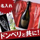 名入れ 酒 プレゼント 正規品ドン ペリニヨン 750ml クリスタルシャンパングラス2点セット
