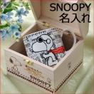 名入れ プレゼント ギフト SNOOPY スヌーピー 木箱メッセージ彫刻入マグカップ 単品