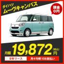 【特選車】ダイハツ ムーヴキャンバス 2WD ...