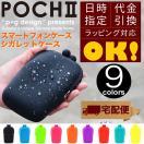 【宅配便専用商品】シガレットケース レディース スマホケース シリコン がまぐち がま口 POCHI2 ポチ2 p+g design POCHIシリーズ メンズ