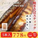 送料無料 焼きさば 冷凍 鯖 干物 骨なしサバ 骨とり魚 レンジで温めるだけ ステ...