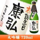 プレゼント 日本酒 名入れ大吟醸  720ml 紙...