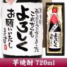 【名入れ プレゼント】  引出物 メッセージボトル 芋焼酎 720ml 手書きラベル