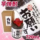 【名入れ プレゼント】 引出物 名入れ陶器入り芋焼酎 720ml 手書きラベル