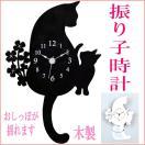 振り子 時計 壁掛け 木製 クロック  電池式 猫型 掛け時計 黒猫 白猫 木製 ネコグッズ インテリア雑貨 時計 薔薇雑貨のおしゃれ姫