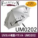 FOURTEEN フォーティーン UM0201 ゴルフ日傘 UVカットパラソル軽量