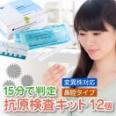 自宅や職場で抗原検査 検査は簡単わずか15...