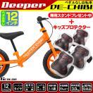 ペダルなし自転車+プロテクターセット DEEPER CHIBI ブレーキ付き バイク ランニング キッズ RBJ ランニングバイクジャパン大会公認