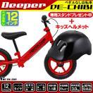 ペダルなし自転車+子供用ヘルメットセット DEEPER CHIBI ブレーキ付き バイク キック ランニング RBJ ランニングバイクジャパン大会公認