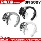 自転車ロック(鍵) プッシュ式リング錠 GR-500V カギ