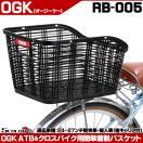 自転車かご OGK 固定式後ろバスケット RB-005 リア用 パーツ