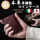 小銭入れ メンズ 本革 レザー コインケース 小さい財布 財布 日本製 Pimu Factory カードケース 名刺ケース イタリアンレザー