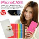 iP005 iPhone7  iPhone7Plus スマホケース スマホ 手帳型 iPhone6s iPhone6Plus iPhone 5 5s ブランド おしゃれ 革 大人 可愛い