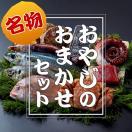 おやじのおまかせセット(旬の海鮮 約8種...