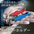 鮫革キーホルダー2個セット - 気仙沼/サメ/SHARKS (復興デパートメント)