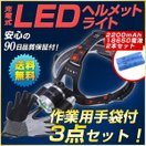 LED3灯式ヘルメットライト・マルチツールセット(夜間登山におススメ)