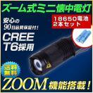 災害時にも役立つお得な電池セット ズーム機能搭載 ミニLED懐中電灯 CREE XM-L T6 18650電池2本付