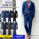 【メンズ】春から新社会人!フレッシュマンにおすすめのスーツセットはどれ?