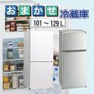 当店おまかせ 2ドア冷蔵庫 101~125L 中古j965