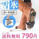 滑り止め  靴 ゴム かんたん装着 雪道用 ビジネス  靴底 氷 滑らない アイススパイク メール便送料0円 メール便対象商品