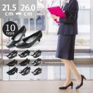 パンプス 走れるパンプス 痛くない 歩きやすい 靴 レディース 大きいサイズ 小さいサイズ 低反発 リクルート 黒 フォーマル 送料無料 宅配便のみ