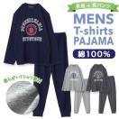 綿100%春・夏 長袖メンズパジャマ 柔らかく軽い薄手の快適Tシャツパジャマ アメカジPVプリント 天竺 MENS ルームウェア  紳士 男性用
